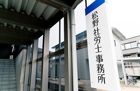 松野社会保険労務士事務所 内観